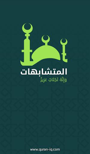 Quran-IQ