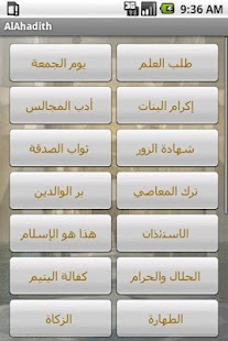 App AlAhadith Lite apk for kindle fire