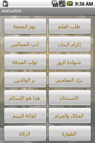 AlAhadith Lite - screenshot