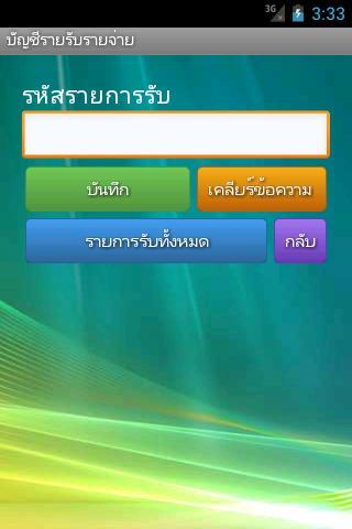 พอเพียง บัญชีรายรับรายจ่าย - screenshot
