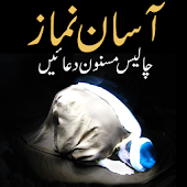 Namaz Guide in Urdu