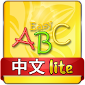 Baby Easy ABC Chinese logo