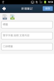 英文單字 - 多益/托福/雅思 公職英文 教育 App-癮科技App