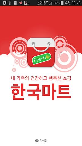 한국마트-마석점