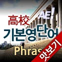AE 고교기본영단어_Phrase_맛보기 icon