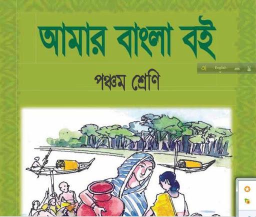 Bangladesh Class 5 Books