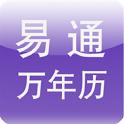 易通八字万年历简体版 icon