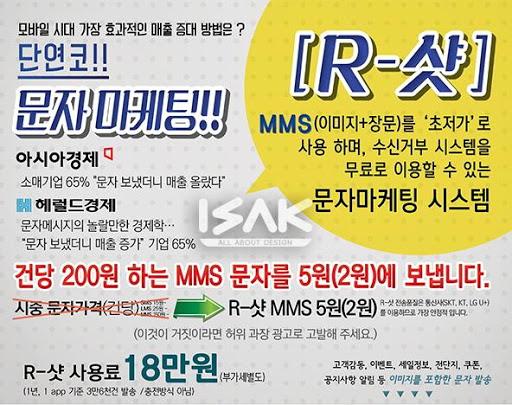 알샷 mms 무료문자 단체대량문자 수신거부 기능 제공