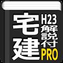 宅建アイコンh23-512×512