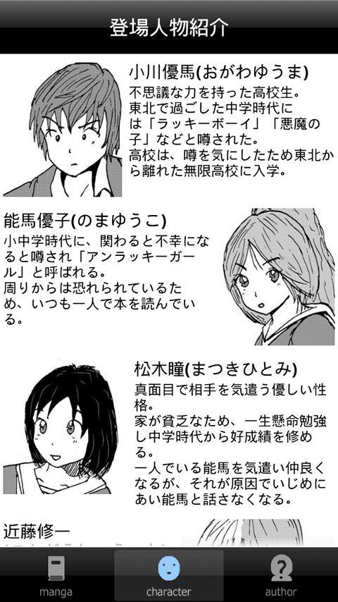 ラッキーボーイ1(無料漫画)- スクリーンショット
