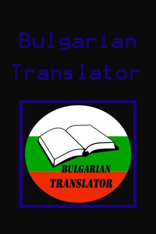 Bulgarian English Translator