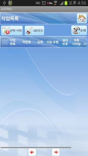 【免費生產應用App】맥시모 스마트 안드로이드 ( for plant )-APP點子