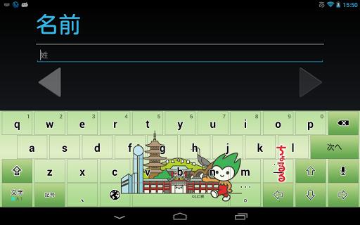 無料工具Appのちょるる キーボードイメージ|記事Game