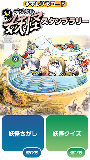 【免費旅遊App】妖怪スタラリ-APP點子