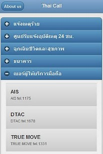 Thai call - screenshot thumbnail