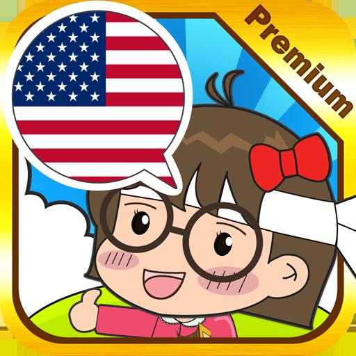 英语会话专家[Premium] 教育 App LOGO-APP開箱王