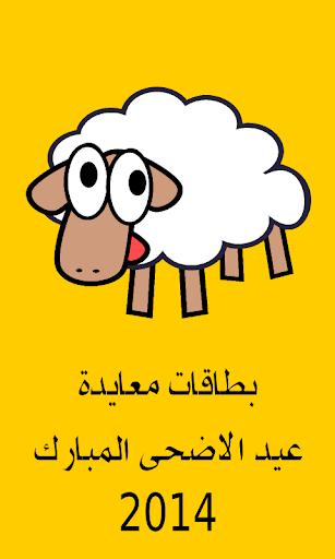 بطاقات و صور عيد الاضحى 2014