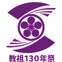 教祖130年祭 icon
