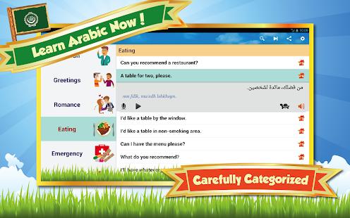 學阿拉伯語