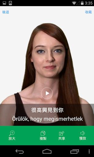 匈牙利語視頻字典 - 通過視頻學和說