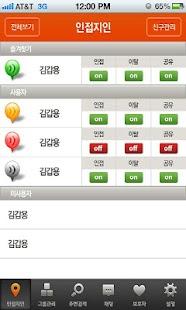 투투벨♡우리가족 지킴이(여성,자녀,노부모님)♡위치서비스 - screenshot thumbnail