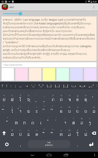 Lao Keyboard plugin