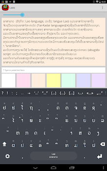 Lao Keyboard plugin