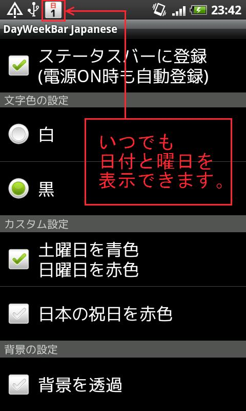 DayWeekBar Japanese - screenshot