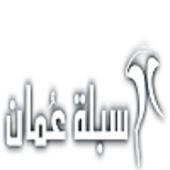 سبلة عمان