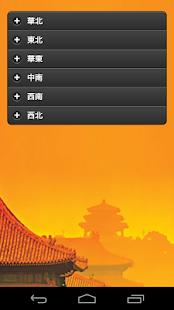 玩書籍App|中國歷史文化名城免費|APP試玩