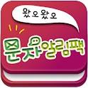 카톡+문자알림팩4-☆개콘☆+@ logo