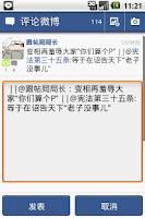 Screenshot of 易推
