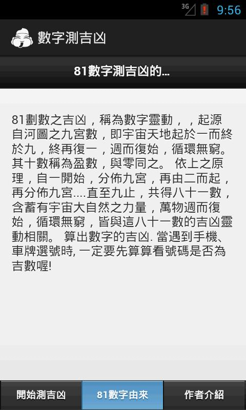 數字測吉凶-81靈數 - screenshot