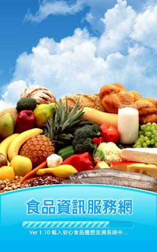 食品資訊服務網