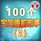 100个宝宝睡前故事(2)