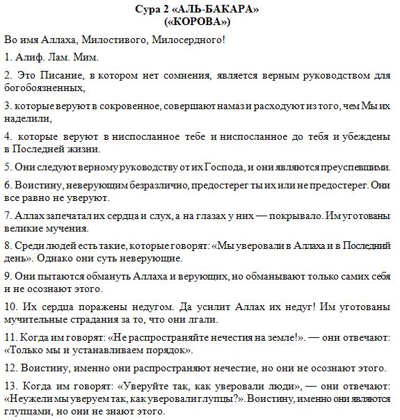 Ясин сура ми текст на татарском