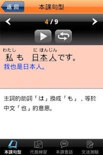 和風全方位日本語N5-1 完整版 教育 App-癮科技App