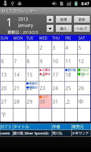 わくてかカレンダー|玩娛樂App免費|玩APPs