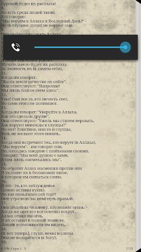 Коран. Суры. На русском.