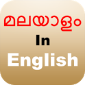 Manglish - Type In Malayalam icon