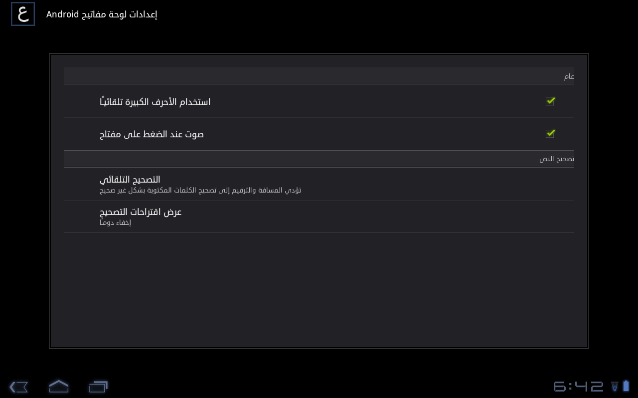 Honeycomb Arabic Keyboard - screenshot