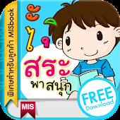 ฝึกอ่านภาษาไทยกับชาลีและชีวา+