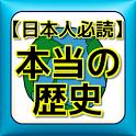 【日本人必読】学校では教えない本当の歴史 icon