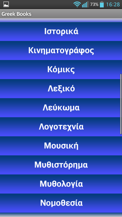 Greek Books - screenshot