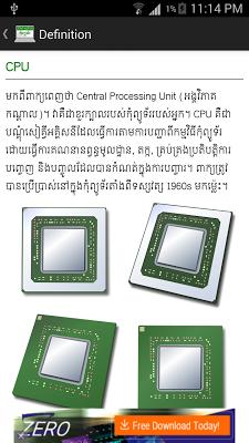 Khmer Computer Dictionary - screenshot