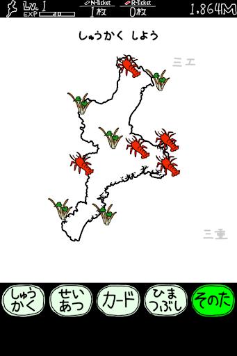 玩策略App|みえのやぼう免費|APP試玩