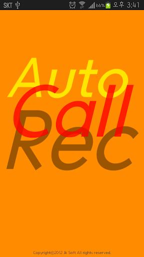 외부 노출없이 통화녹음-ACR