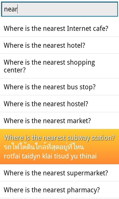 Phrasebook Thai- screenshot