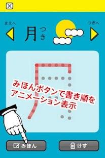 玩免費教育APP|下載描!汉字 Free app不用錢|硬是要APP