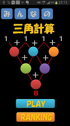 脳トレ三角計算